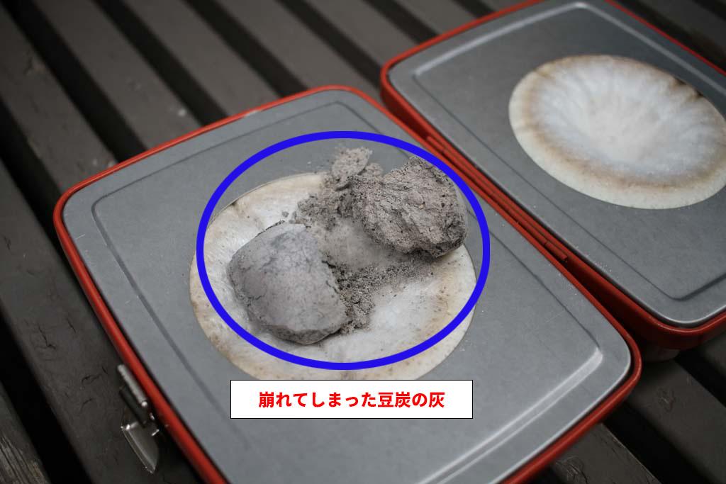 燃え尽きた豆炭の灰